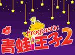 Frogtastic2