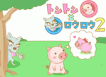 Pig Run 2