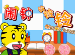 Tiger Alarm Clock Bells