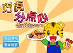 Tiger Cooking