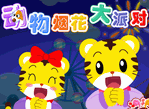 Tiger Firework