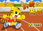 Tiger Games