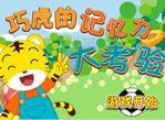 Tiger Memory