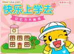 Tiger School