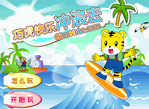 Tiger Surf